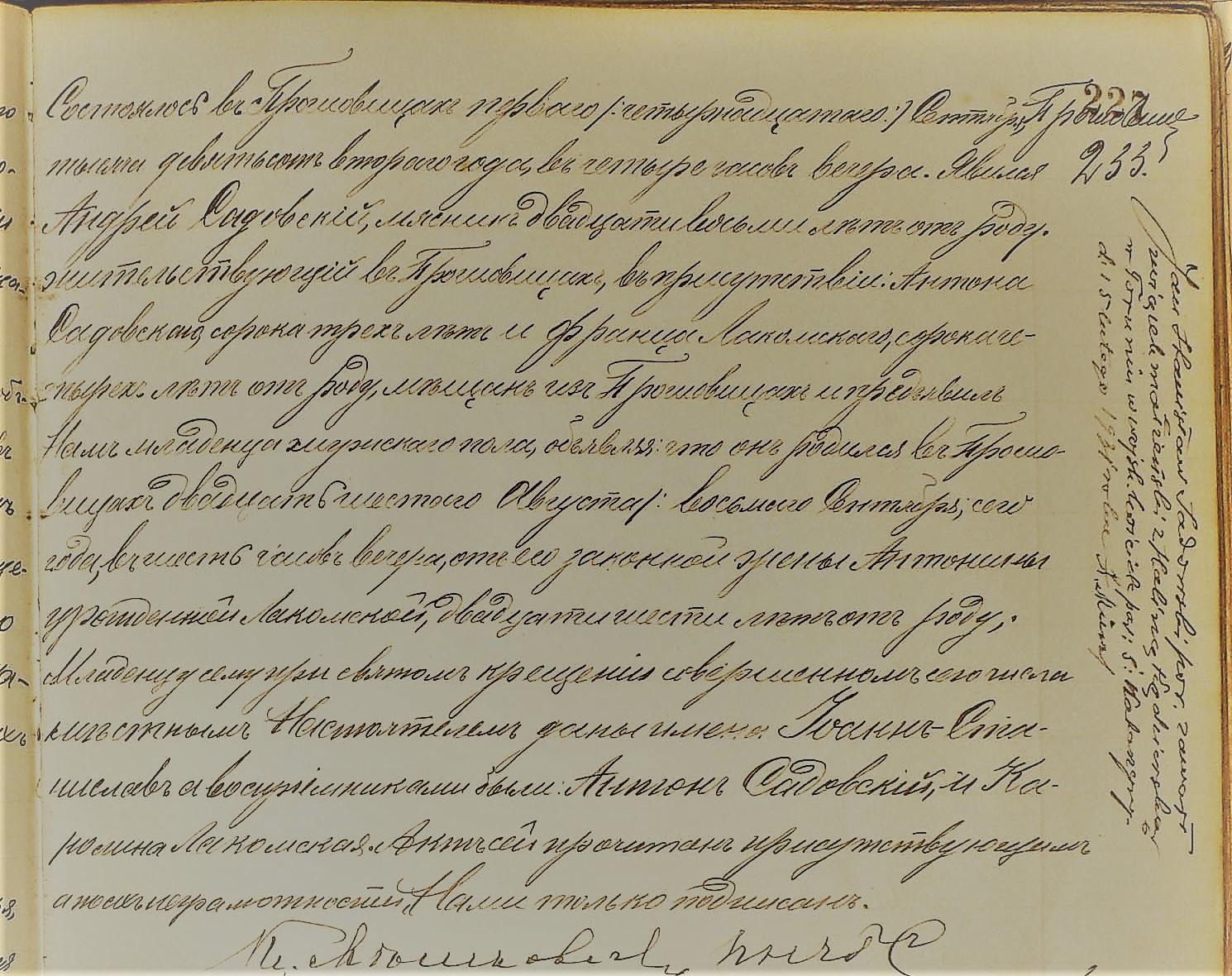 Akt urodzenia Jana Stanisława Sadowskiego